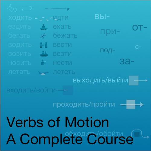 motion verb COMPLETE course icon 500x500